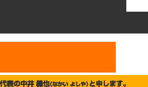 申し遅れました。 愛知・岐阜で雨漏りや防水に強い外壁塗装・屋根塗装を施工している塗装職人直営店の東陽住建株式会社、代表の中井義也(なかいよしや)と申します。