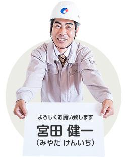 宮田健一(みやたけんいち)