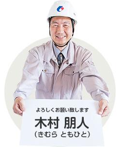 木村朋人(きむらともひと)