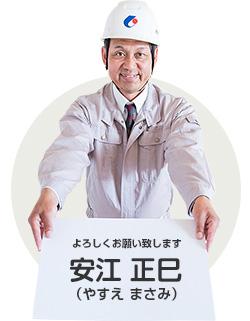 安江正巳(やすえまさみ)