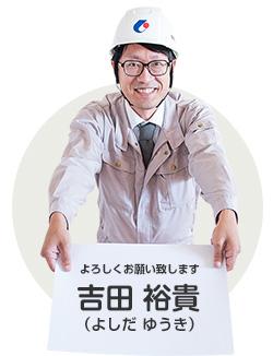 吉田裕貴(よしだゆうき)