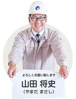 山田将史(やまだまさし)