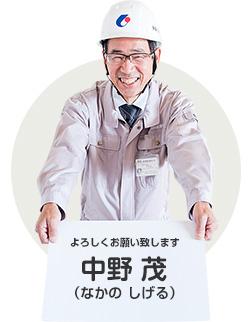 中野茂(なかのしげる)