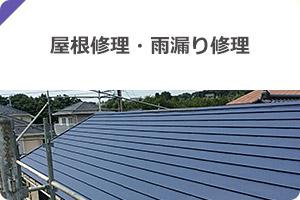 屋根修理・雨漏り修理