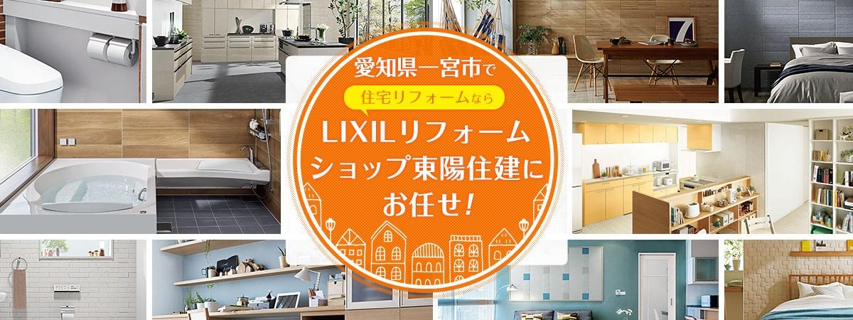 愛知県一宮市で住宅リフォームならLIXILリフォームショップ東陽住建にお任せ!