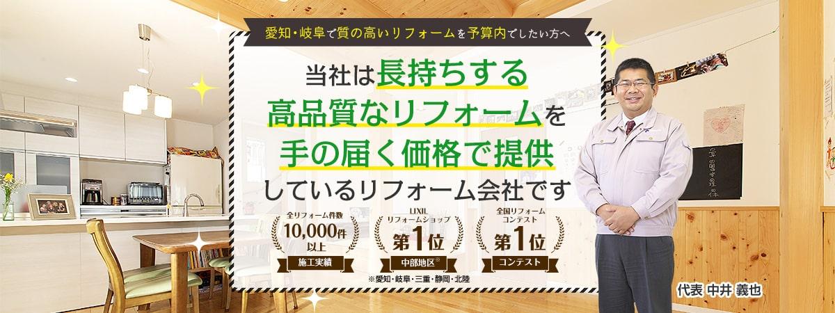 愛知・岐阜で質の高いリフォームを予算内でしたい方へ。当社は長持ちする高品質なリフォームを手の届く価格で提供しているリフォーム会社です。
