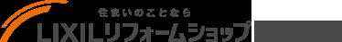 LIXILリフォームショップ東陽住建|愛知県一宮市にある住宅リフォーム工務店