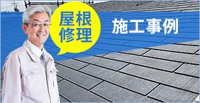 屋根修理施工事例