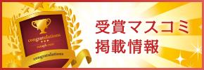 受賞マスコミ掲載情報