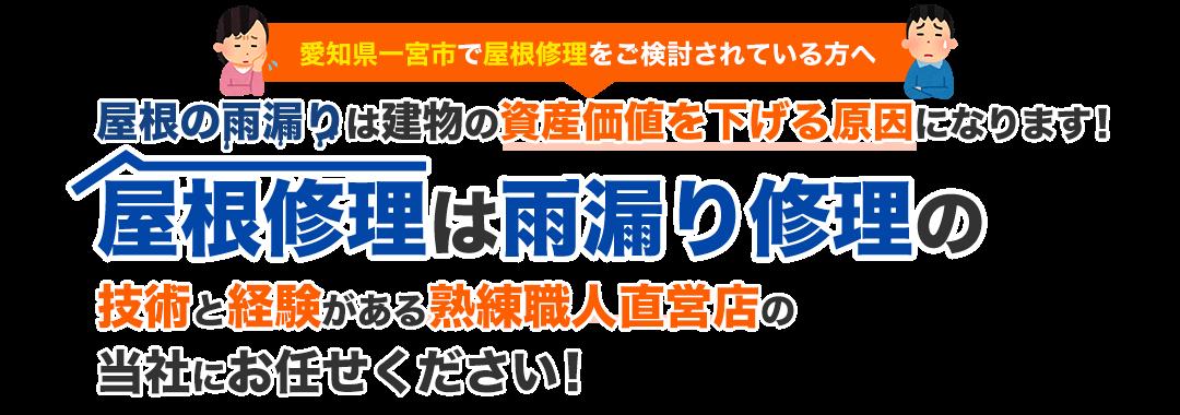 愛知県一宮市で屋根修理をご検討されている方へ屋根の雨漏りは建物の資産価値を下げる原因になります!屋根修理は雨漏り修理の技術と経験がある熟練職人直営店の当社にお任せください!