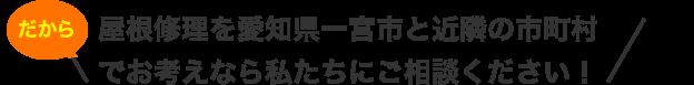 屋根修理を愛知県一宮市でお考えなら私たちにご相談ください!